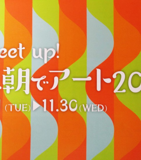 Meet up!三朝でアート2016 開催!