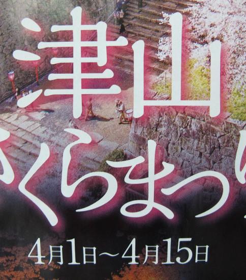 津山さくらまつり -岡山県津山市-
