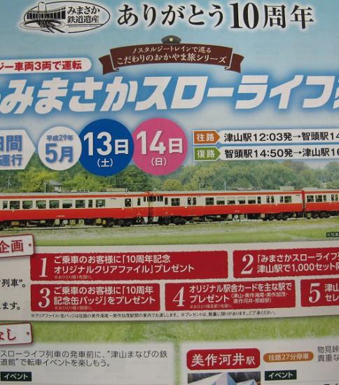 春のみまさかスローライフ列車-岡山県津山市-