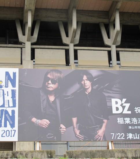B'Z 祝・津山公演7/22 稲葉浩志さん凱旋-津山市・岡山-