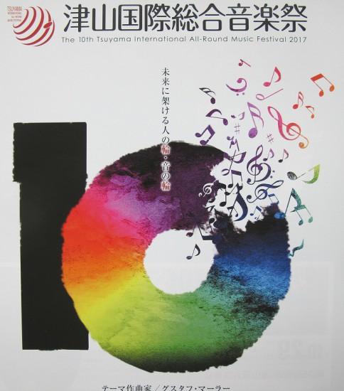 第10回津山国際総合音楽祭-岡山県津山市-