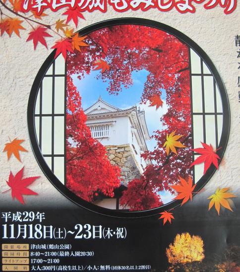 津山城もみじまつり -津山市-