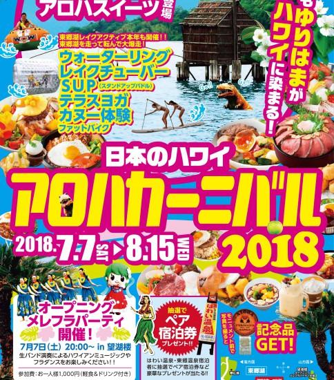 アロハカーニバル2018開催!-鳥取県 湯梨浜町-