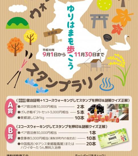 ゆりはまを歩こう!ウォーキングスタンプラリー-鳥取県 湯梨浜町-