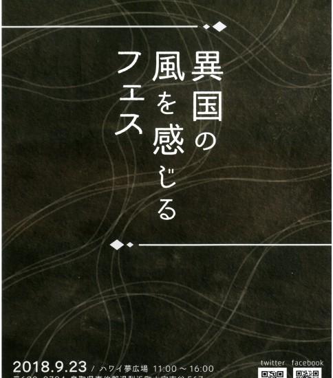 異国の風を感じるフェス-鳥取県 湯梨浜町-