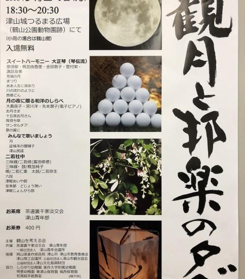 第19回観月と邦楽の夕べ -津山市-