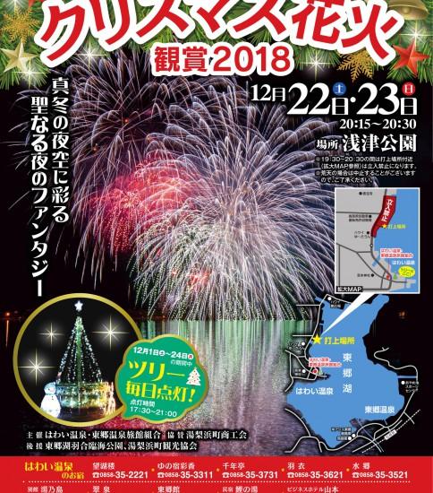 クリスマス花火2018-鳥取県 湯梨浜町-