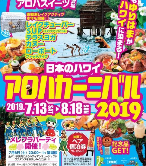 アロハカーニバル2019-鳥取県湯梨浜町-