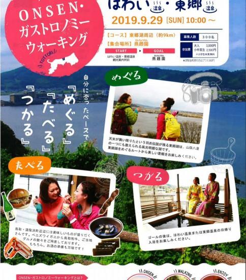 ONSEN・ガストロノミウォーキング in 湯梨浜町 開催します!!