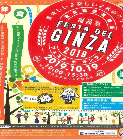 倉吉銀座商店街福高祭「FESTA DEL GINZA2019」のご案内!!