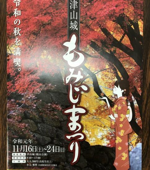 津山城もみじまつり11月16日(土)~24日(日)津山にきんちゃい(^^)