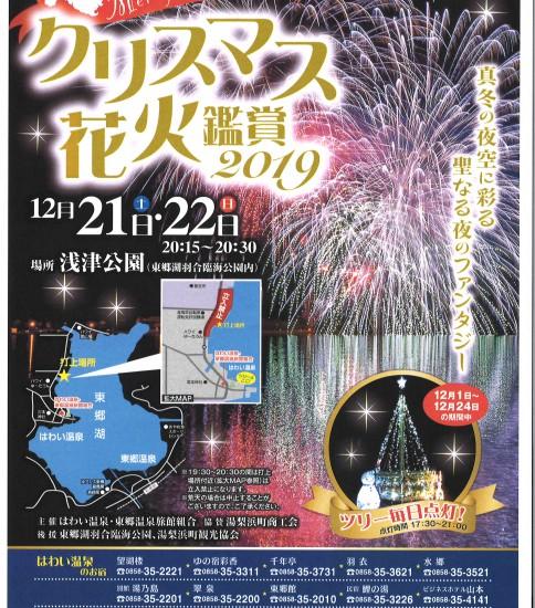 クリスマス花火鑑賞2019