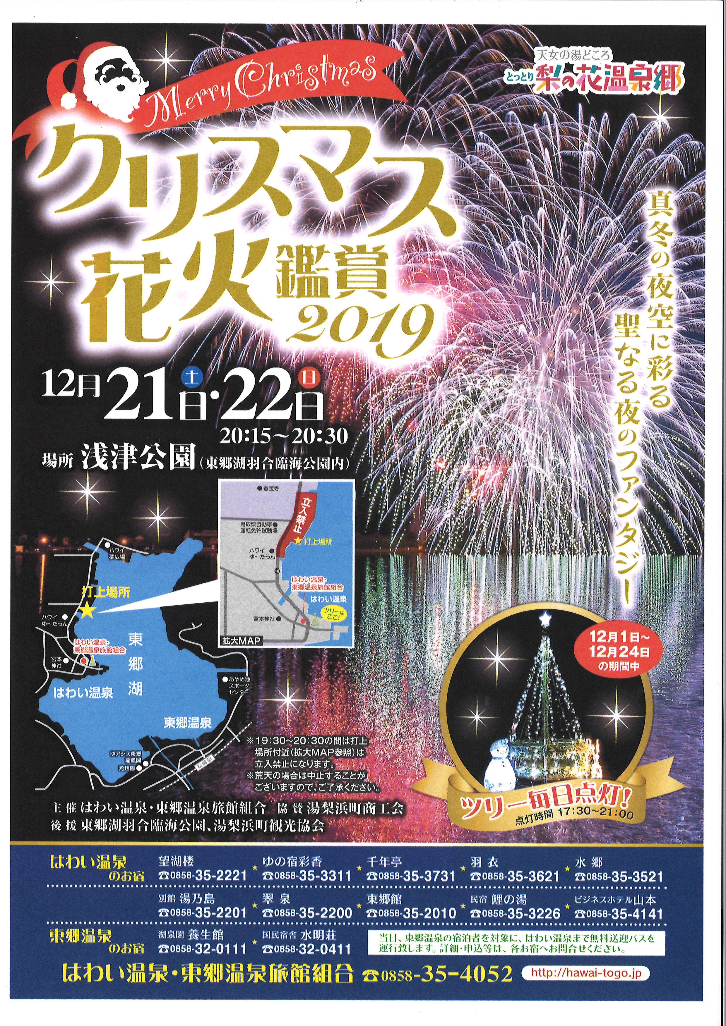 クリスマス花火2019